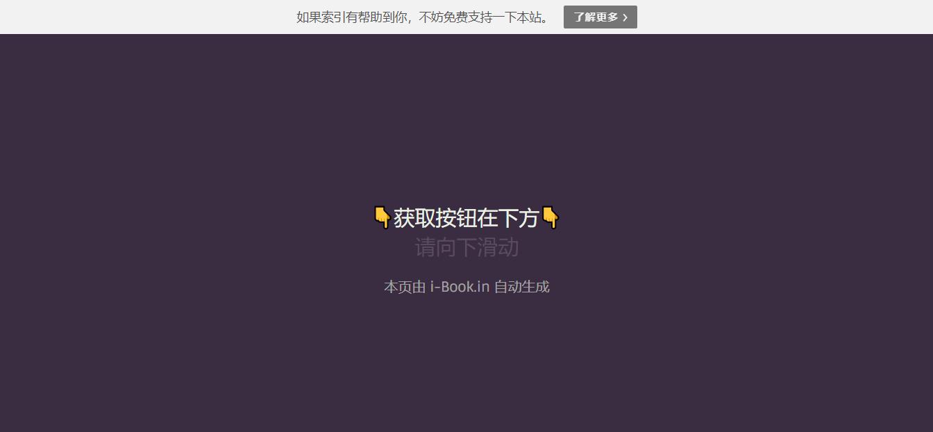 i-Book.in:一个索引IPFS链接的电子书搜索引擎